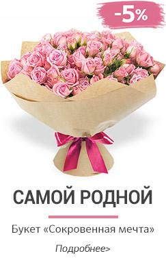 Живые цветы купить дешево в оренбурге оригинальный подарок своими руками для мамы на 8 марта